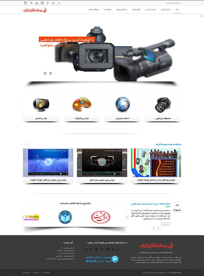 نسخه جدید سایت رسانه نگاران اتراب