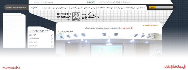 سایت دانشگاه گیلان | اتراب