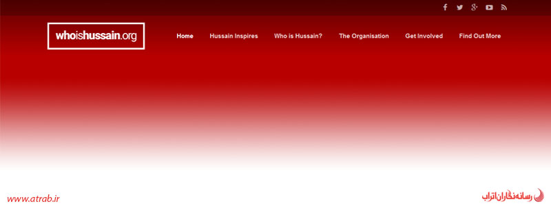 سایت حسین علیه السلام کیست؟ | اتراب