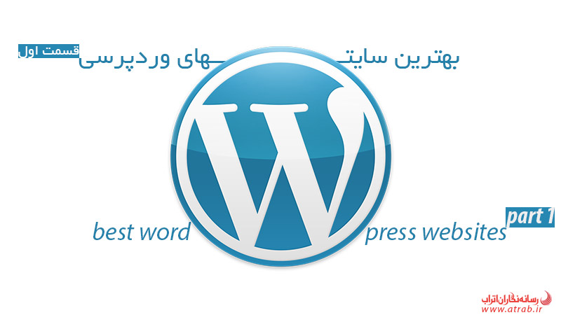 wordpress-sites_atrab.ir
