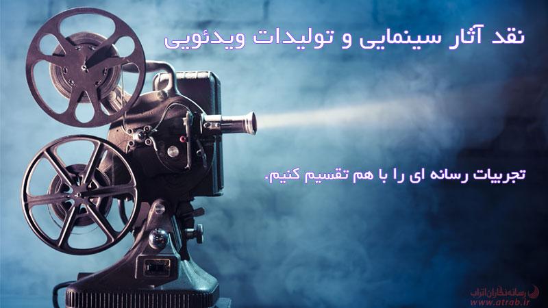 cinema-naghd_atrab.ir